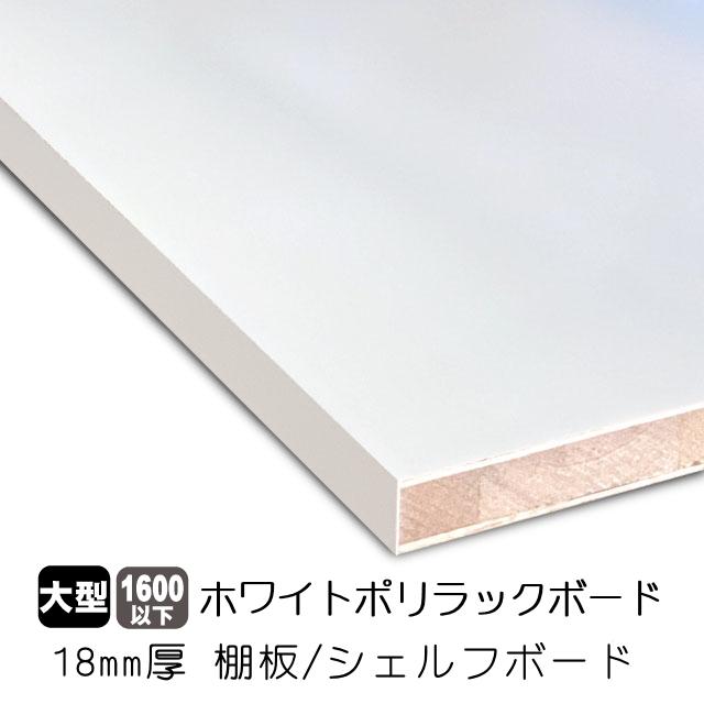 ホワイトポリラックボード/シェルフボード/棚板 18mm厚