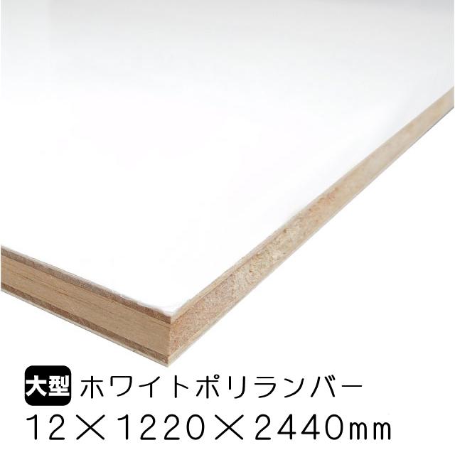 ホワイトポリランバー 12×1220×2440mm