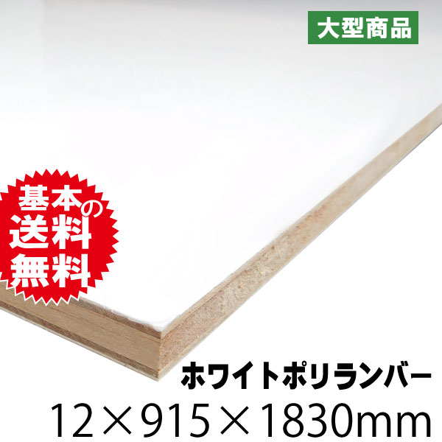 ホワイトポリランバー 12×915×1830mm