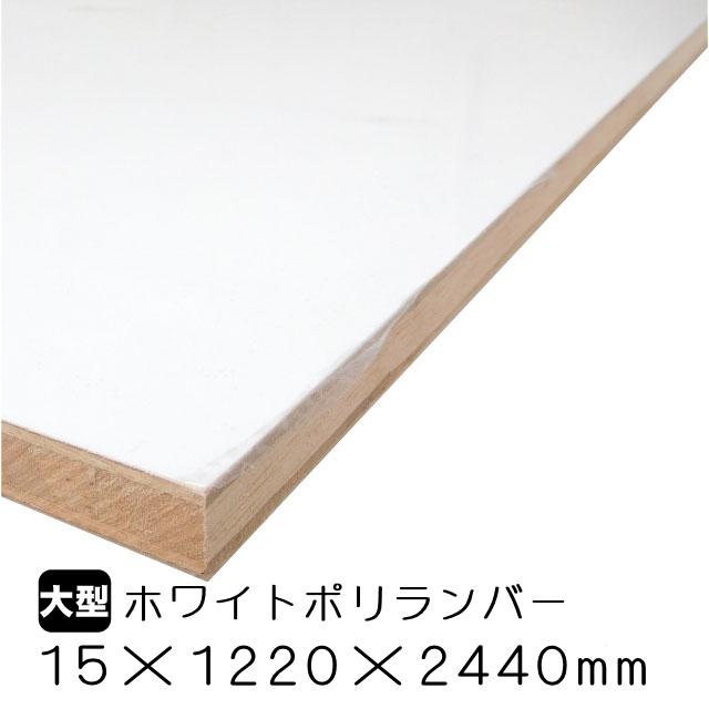ホワイトポリランバー 15mm×1220mm×2440mm