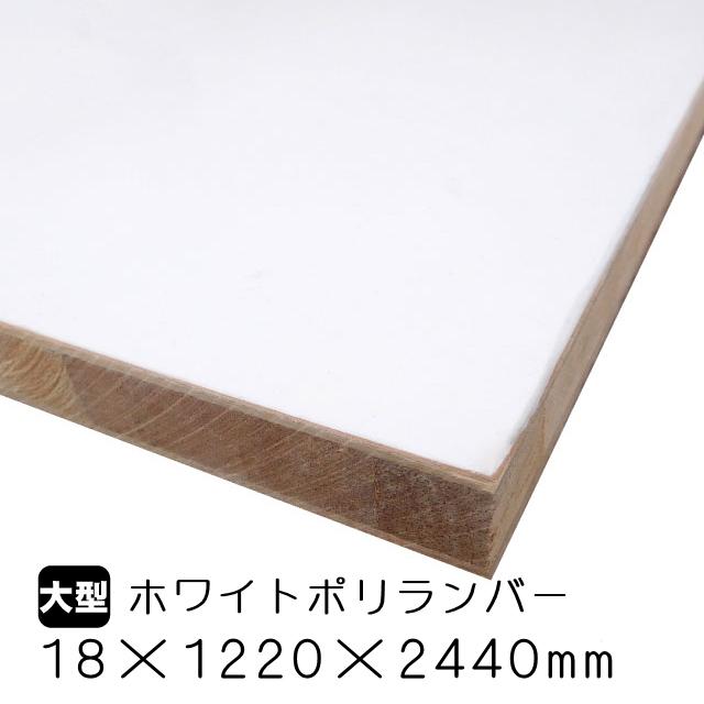 ホワイトポリランバー 18mm×1220mm×2440mm