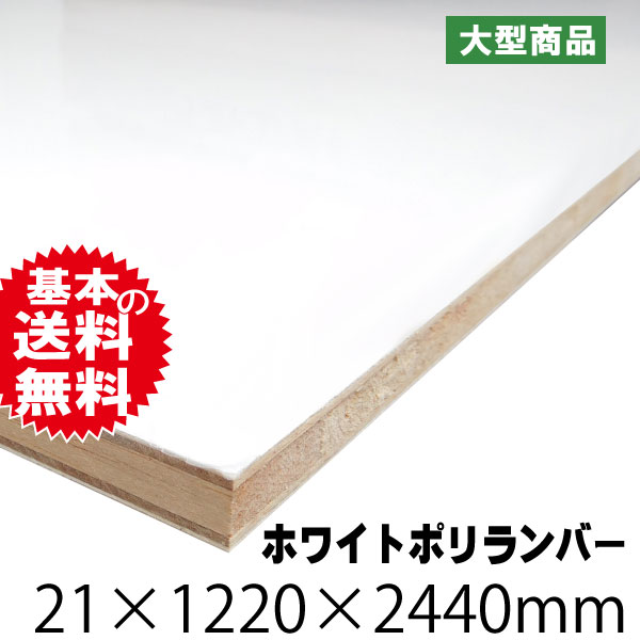 ホワイトポリランバー 21mm×1220mm×2440mm