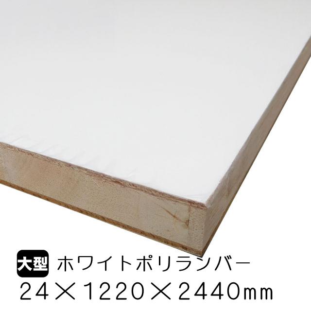 ホワイトポリランバー 24mm×1220mm×2440mm