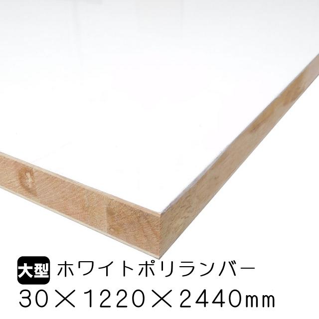 ホワイトポリランバー 30mm×1220mm×2440mm