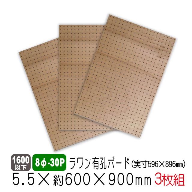 ラワン有孔ボード8φ-30P 5.5×約600×900mm(実寸596×896mm)3枚セット 送料込み