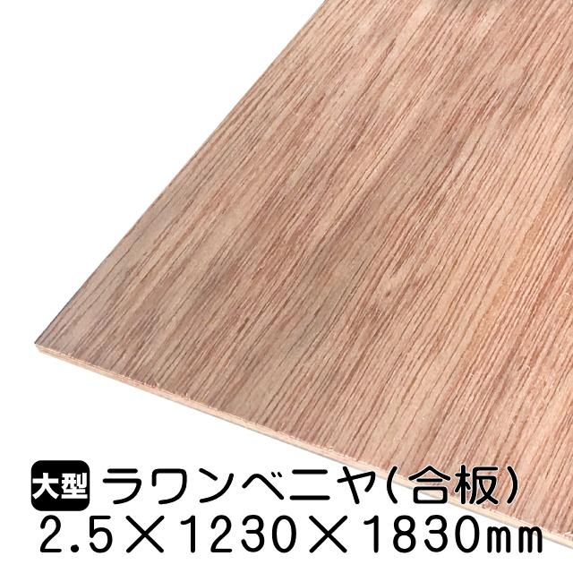 ラワンべニヤ・ラワン合板 2.5mm×1230mm×1830mm