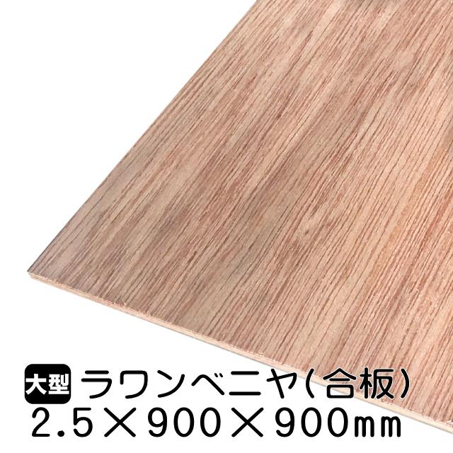 ラワンべニヤ・ラワン合板 2.5mm×900mm×900mm
