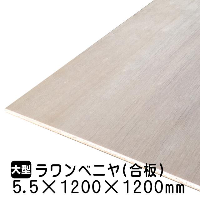 ラワンベニヤ・ラワン合板 5.5mm×1200mm×1200mm