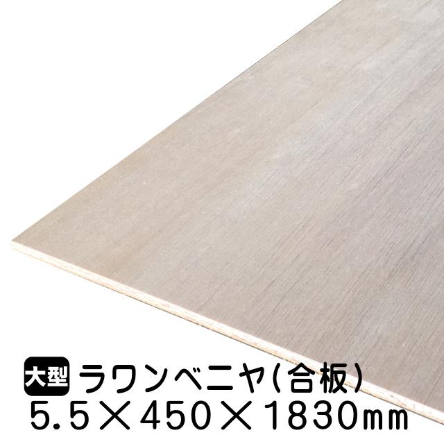 ラワンベニヤ・ラワン合板 5.5mm×450mm×1830mm