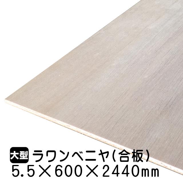 ラワンベニヤ・ラワン合板 5.5mm×600mm×2440mm