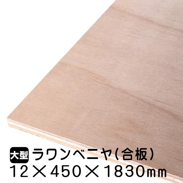 ラワンべニヤ・ラワン合板 12mm×450mm×1830mm
