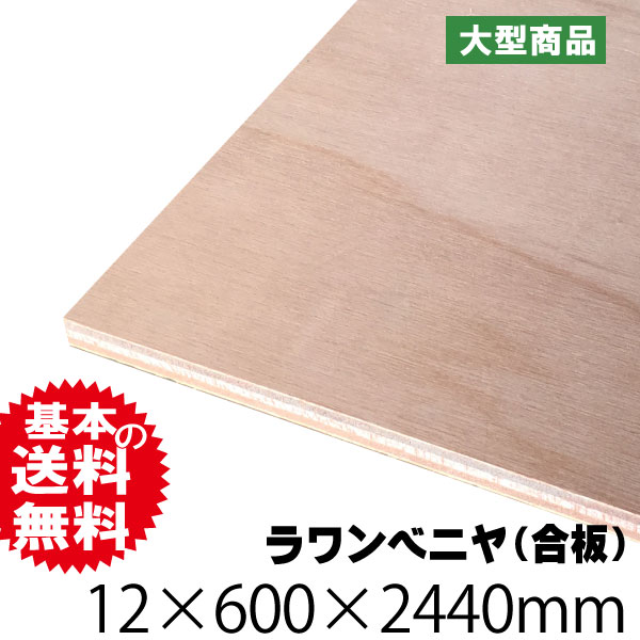 ラワンべニヤ・ラワン合板 12mm×600mm×2440mm