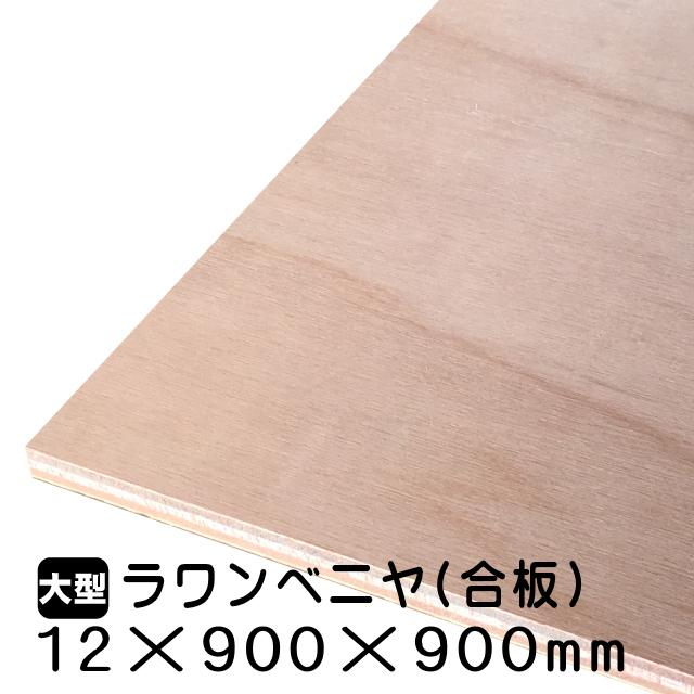ラワンべニヤ・ラワン合板 12mm×900mm×900mm