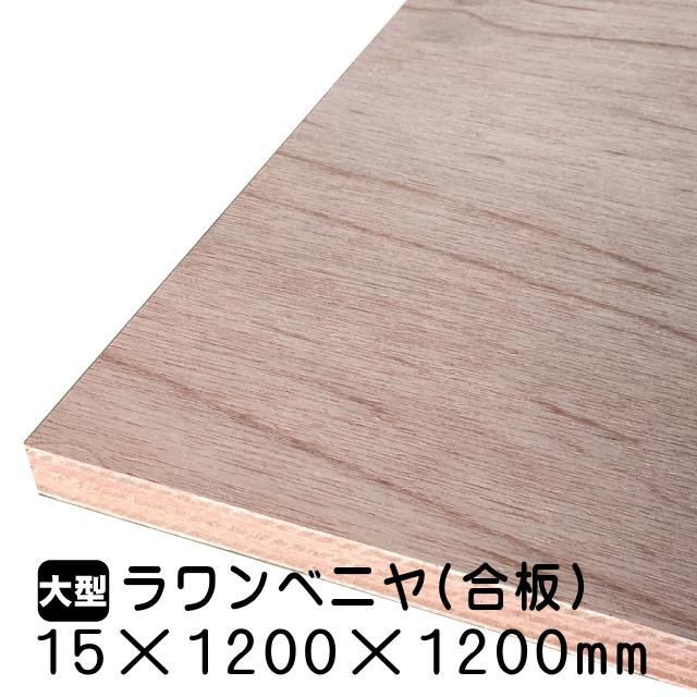 ラワンべニヤ・ラワン合板 15mm×1200mm×1200mm
