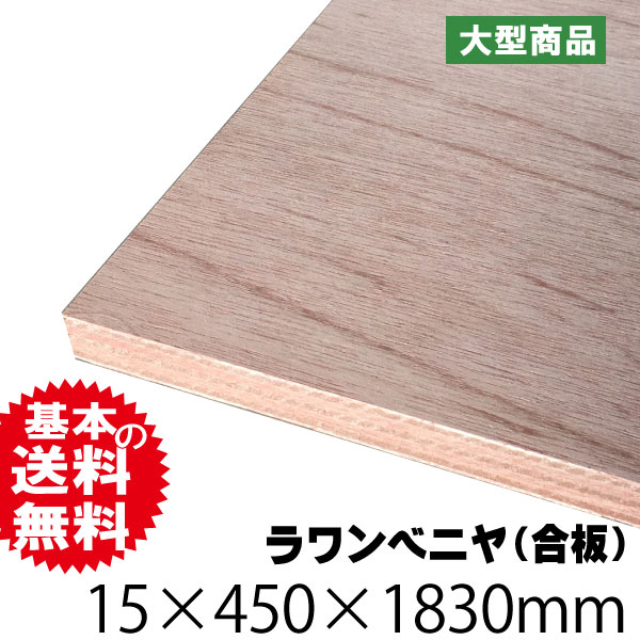 ラワンべニヤ・ラワン合板 15mm×450mm×1830mm