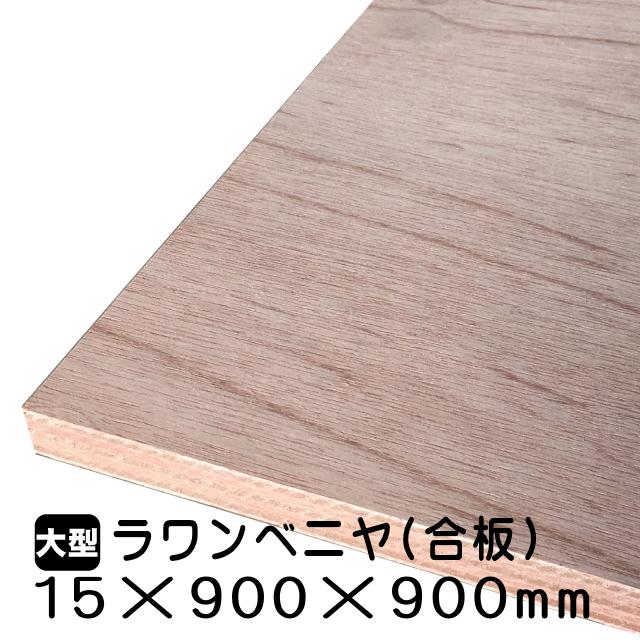 ラワンベニヤ・ラワン合板 15mm×900mm×900mm