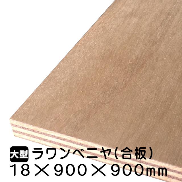 ラワンベニヤ・ラワン合板 18mm×900mm×900mm