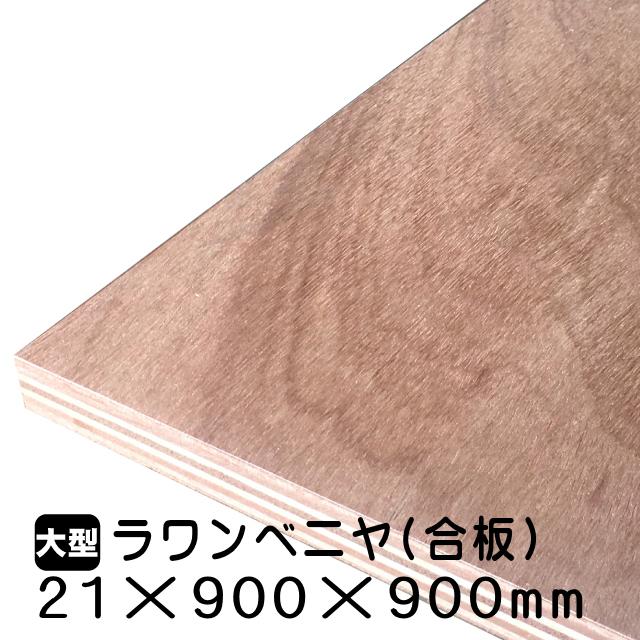 ラワンべニヤ・ラワン合板 21mm×900mm×900mm