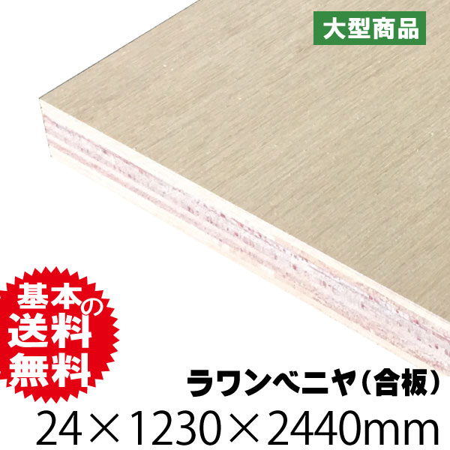 ラワンべニヤ・ラワン合板 24mm×1230mm×2440mm