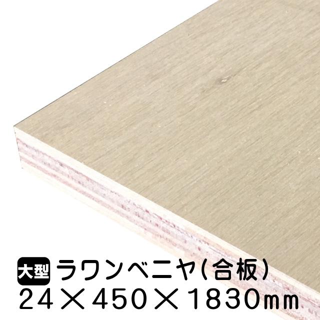ラワンべニヤ・ラワン合板 24mm×450mm×1830mm