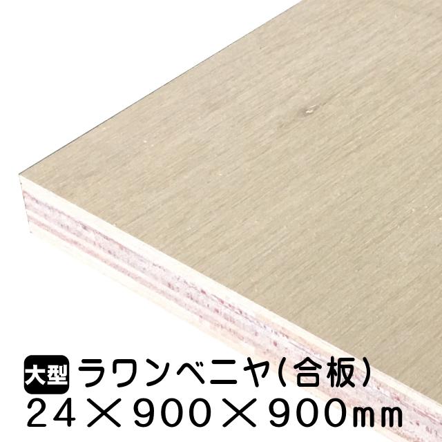 ラワンベニヤ・ラワン合板 24mm×900mm×900mm