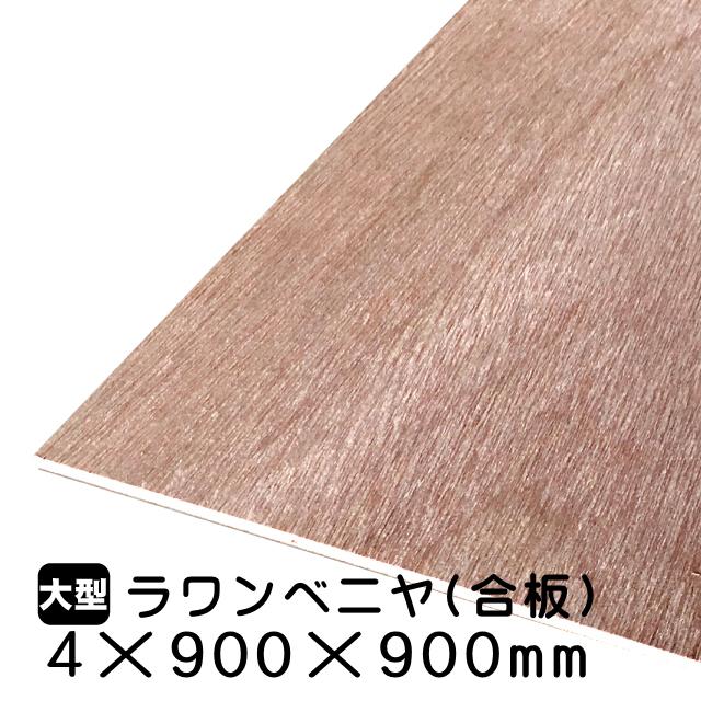 ラワンべニヤ・ラワン合板 4mm×900mm×900mm