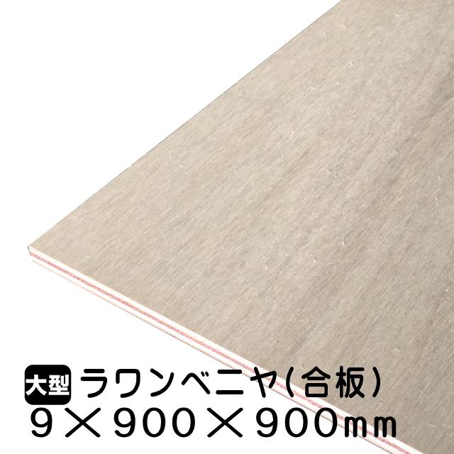 ラワンベニヤ・ラワン合板 9mm×900mm×900mm