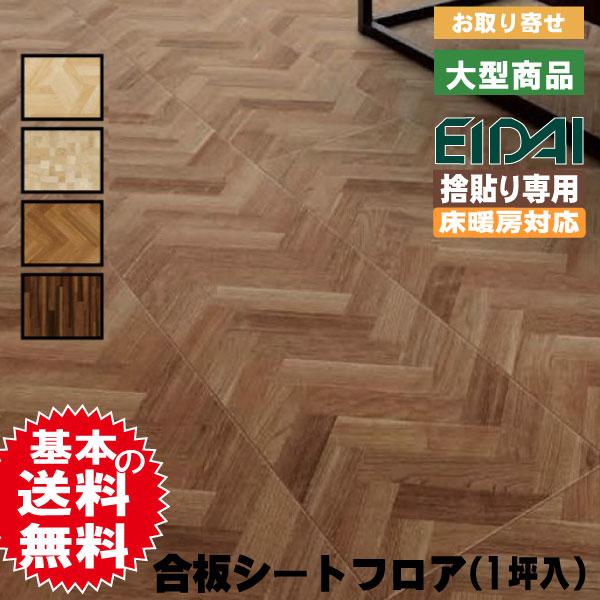 フロア材 永大 床暖房対応 リアルグレインアトム パーケットデザイン RGPR-※(A品・取り寄せ)