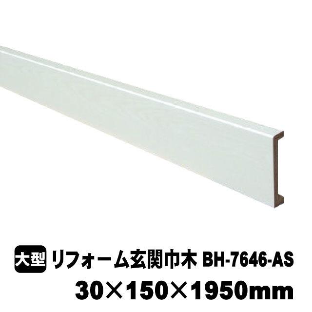 リフォーム用玄関巾木 BH-7646-AS 30×150×1950mm PAL