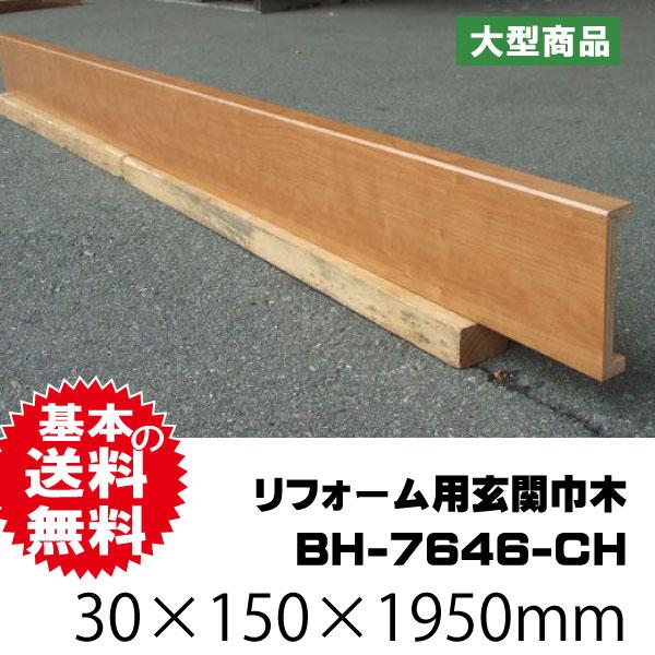 リフォーム用玄関巾木 BH-7646-CH 30×150×1950mm PAL