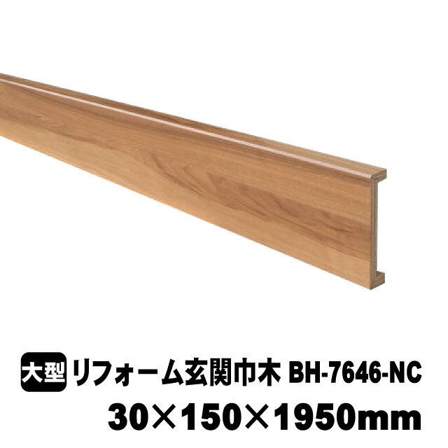 リフォーム用玄関巾木 BH-7646-NC 30×150×1950mm PAL