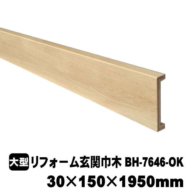 リフォーム用玄関巾木 BH-7646-OK 30×150×1950mm PAL