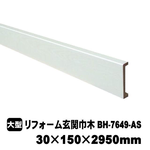 リフォーム用玄関巾木 BH-7649-AS 30×150×2950mm PAL