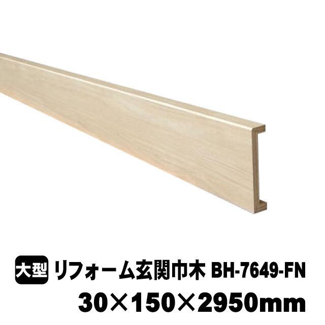 リフォーム用玄関巾木 BH-7649-FN 30×150×2950mm PAL