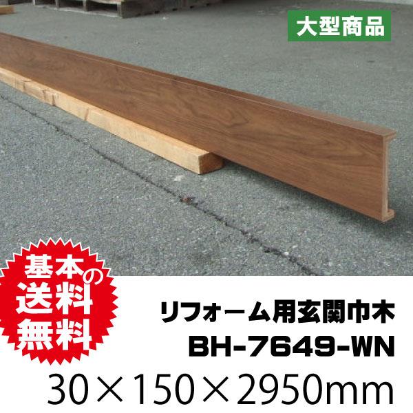 リフォーム用玄関巾木 BH-7649-WN 30×150×2950mm PAL