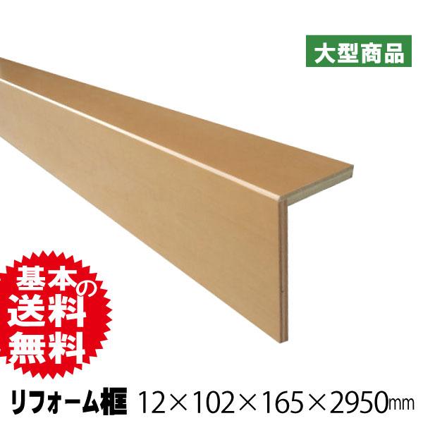 リフォーム框 メープルLT 12×102×165×2950mm(A品)
