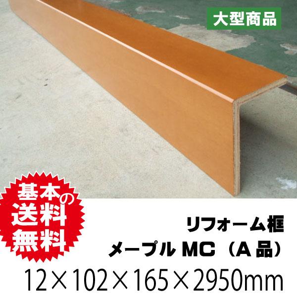 リフォーム框 メープルMC 12×102×165×2950mm (A品)