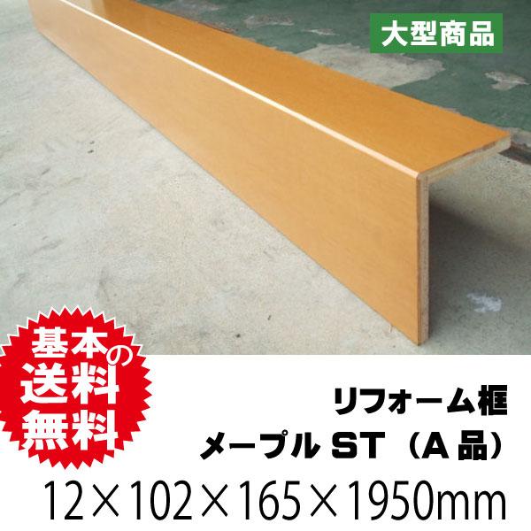 リフォーム框 メープルST 12×102×165×1950mm(A品)