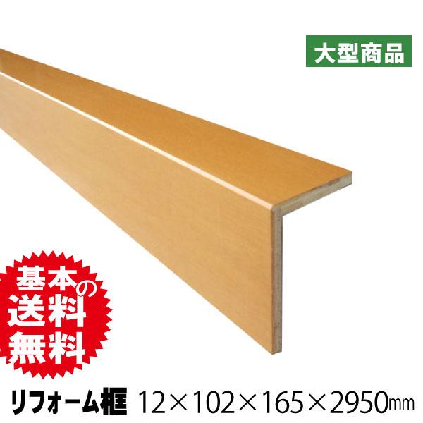 リフォーム框 メープルST 12×102×165×2950mm