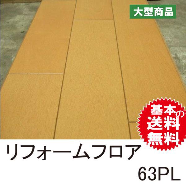 リフォームフロア 63PL