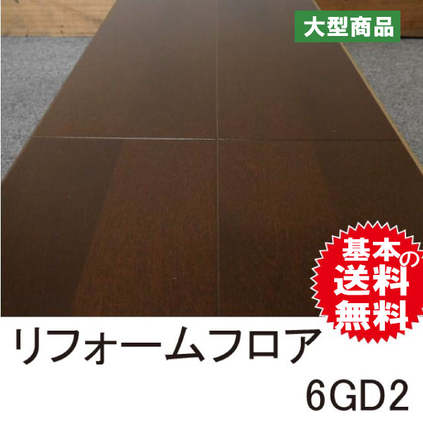 リフォームフロア 6GD2