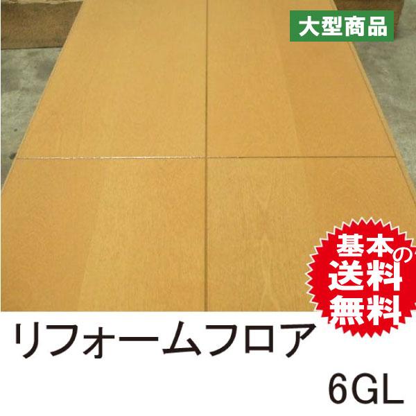 リフォームフロア 6GL