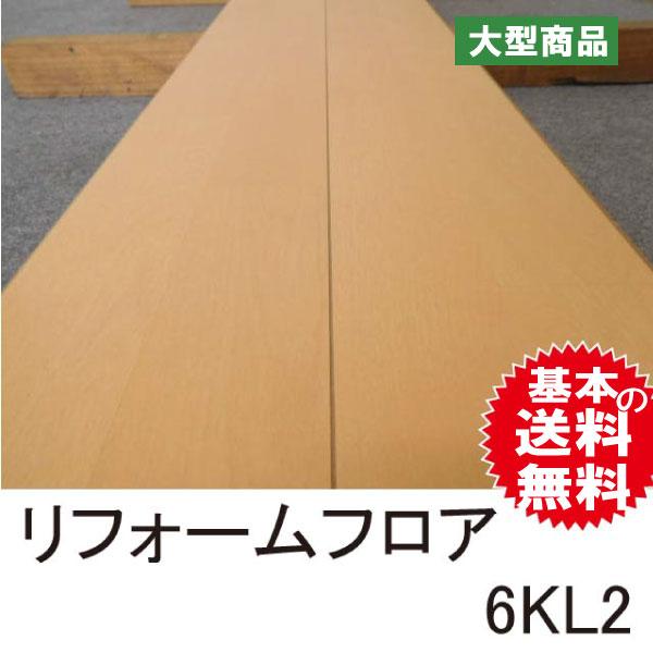 リフォームフロア 6KL2