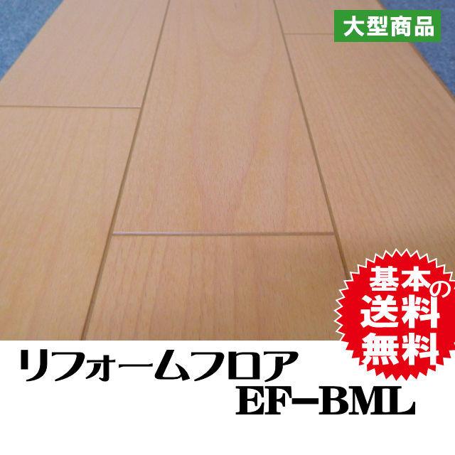 フロア EF-BML