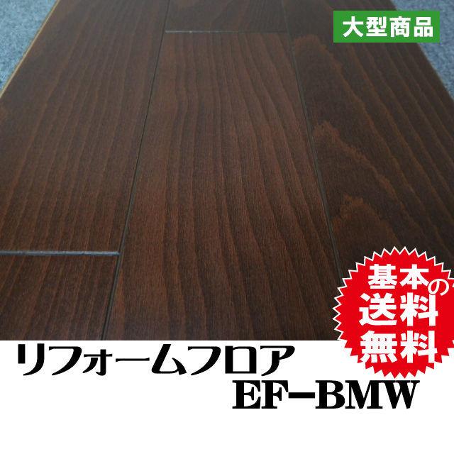 フロア EF-BMW