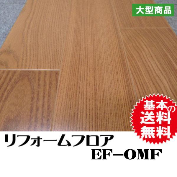 リフォームフロア EF-OMF