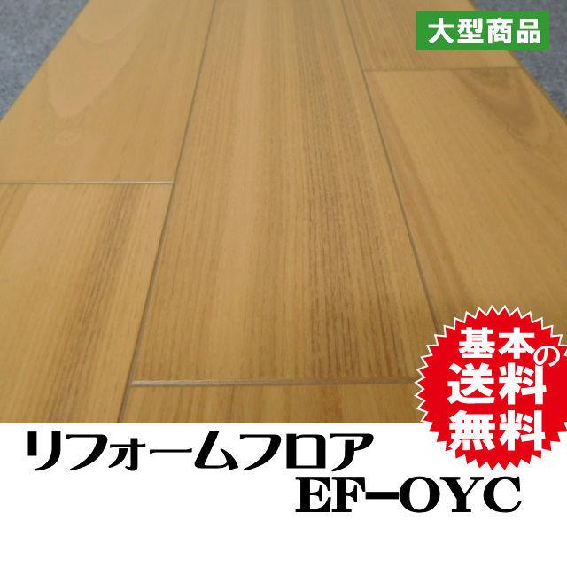 フロア EF-OYC