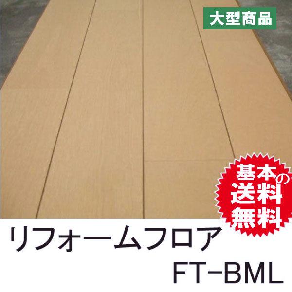 リフォームフロア FT-BML