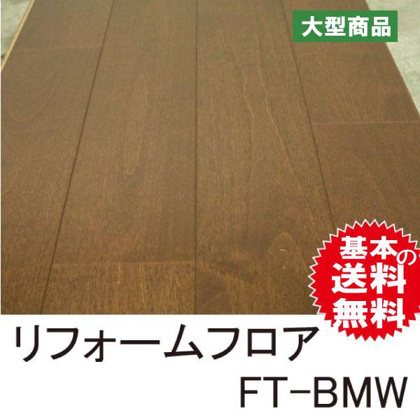 リフォームフロア FT-BMW