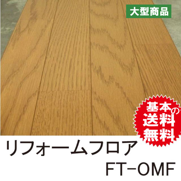 リフォームフロア FT-OMF
